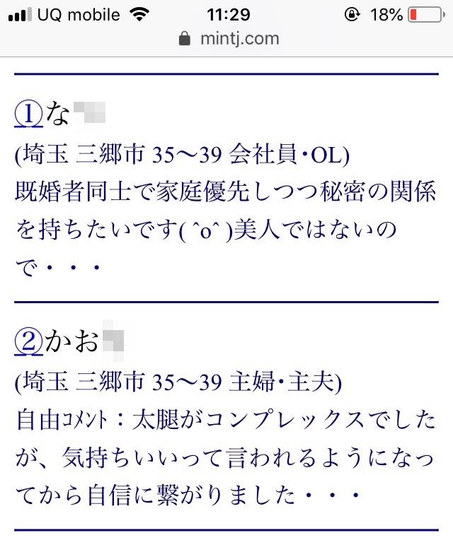 三郷・割り切り出会い掲示板(Jメール)