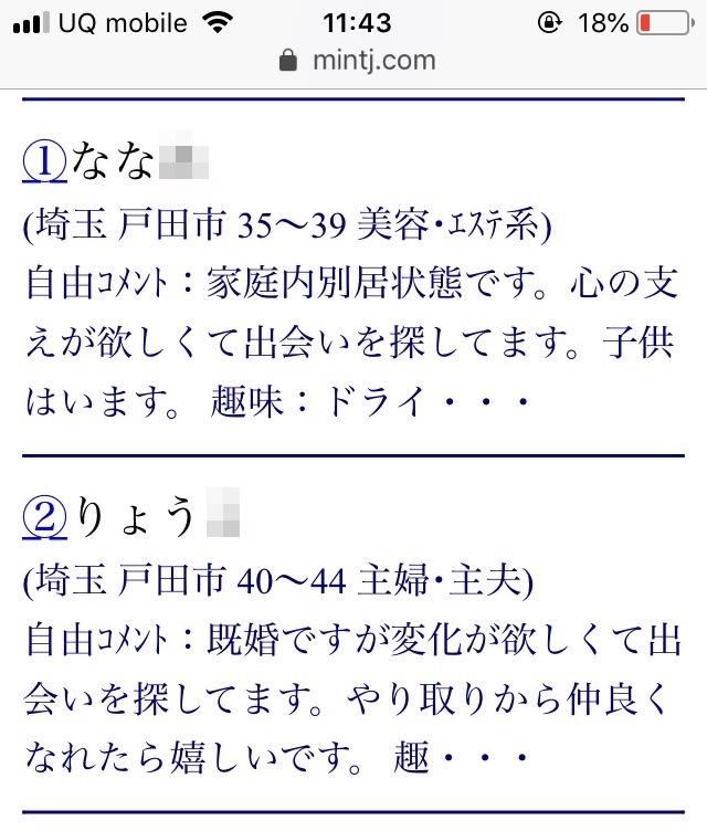 戸田・割り切り出会い掲示板(Jメール)