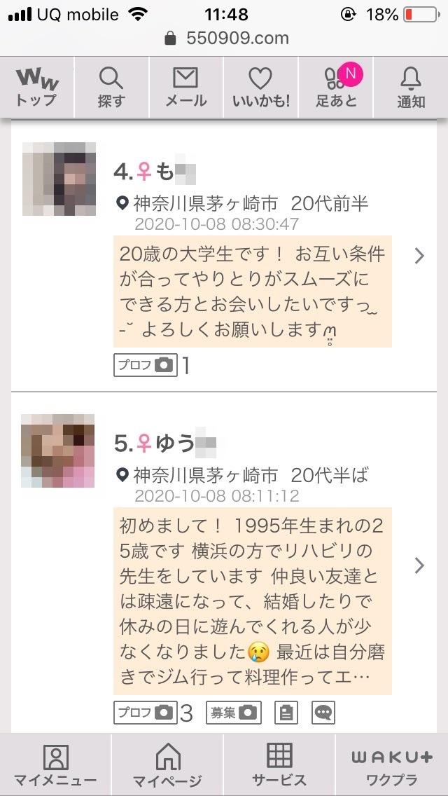 茅ヶ崎・割り切り出会い掲示板(ワクワクメール)
