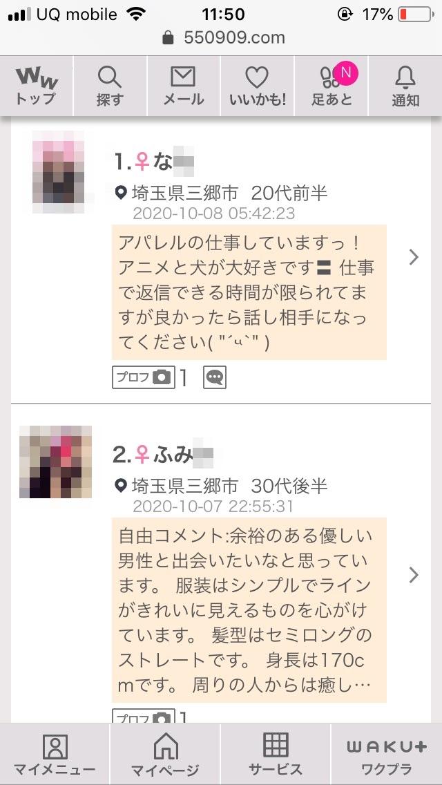 三郷・割り切り出会い掲示板(ワクワクメール)