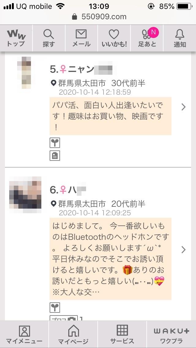 太田・割り切り出会い掲示板(ワクワクメール)
