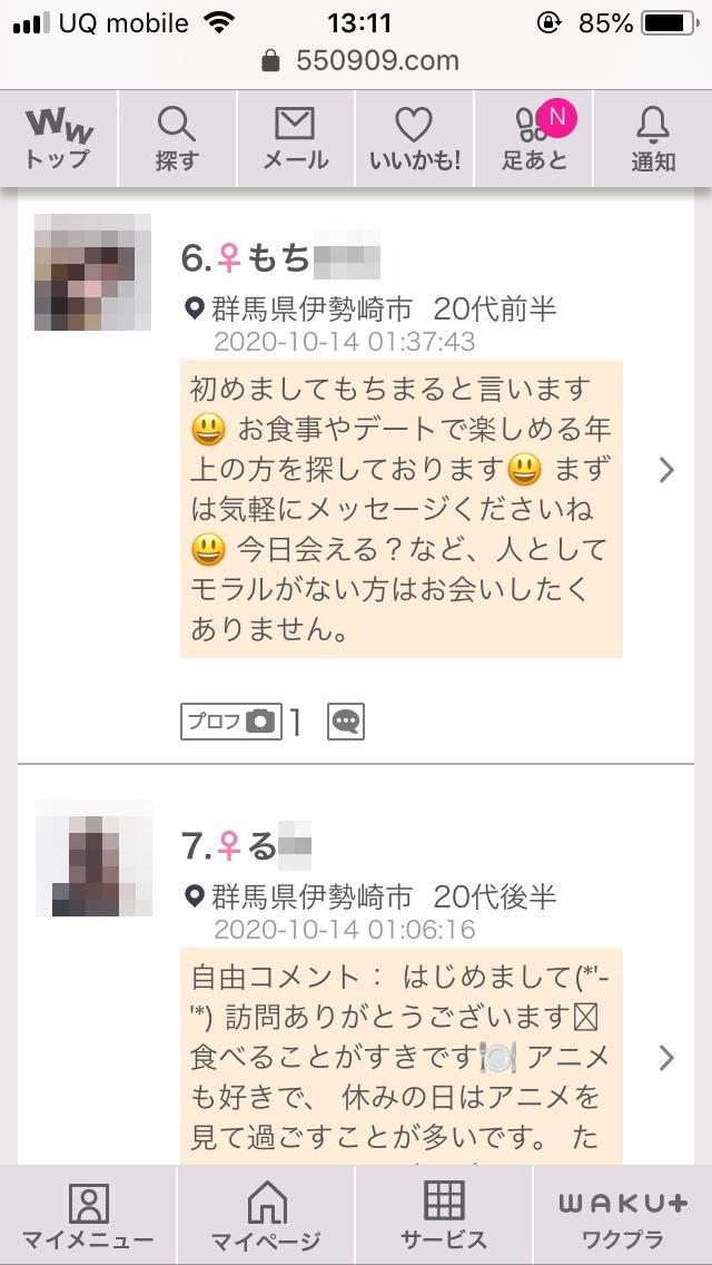 伊勢崎・割り切り出会い掲示板(ワクワクメール)