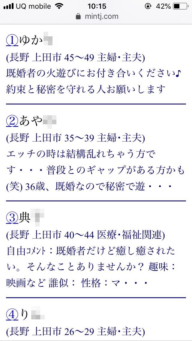 上田・割り切り出会い掲示板(Jメール)