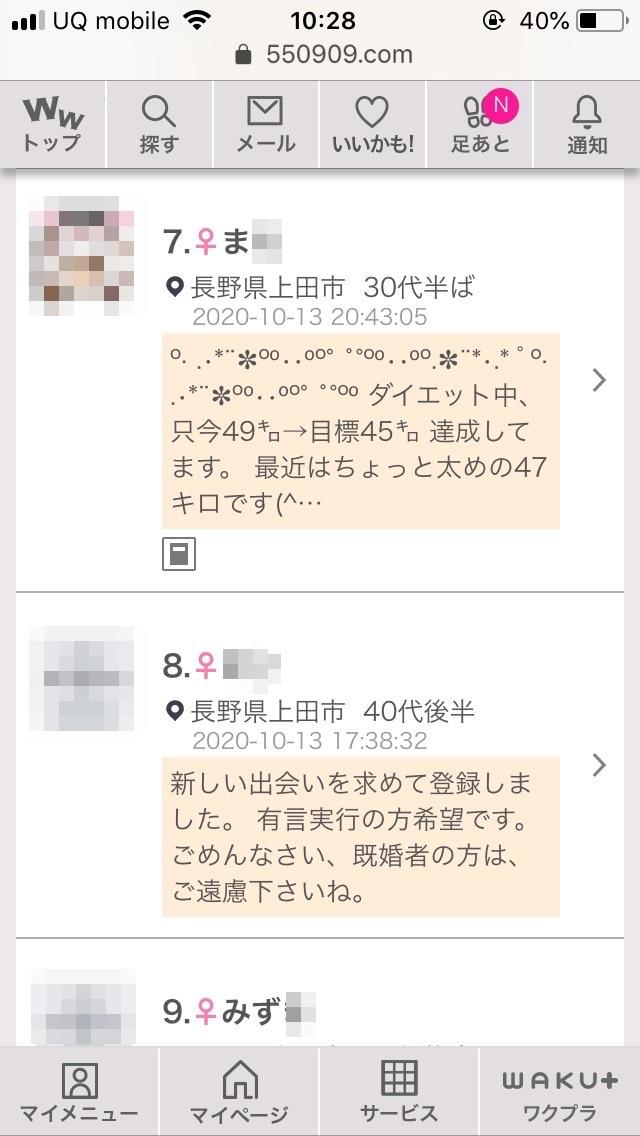 上田・割り切り出会い掲示板(ワクワクメール)