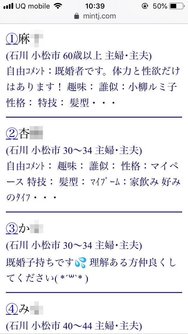 小松・割り切り出会い掲示板(Jメール)
