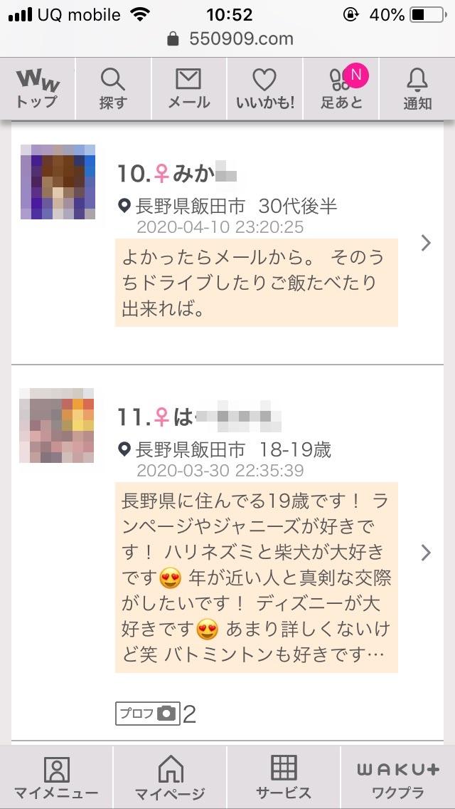 飯田・割り切り出会い掲示板(ワクワクメール)