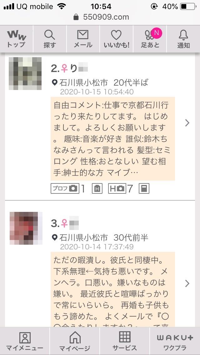 小松・割り切り出会い掲示板(ワクワクメール)