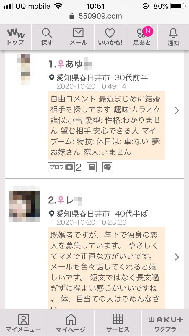 春日井・割り切り出会い掲示板(ワクワクメール)