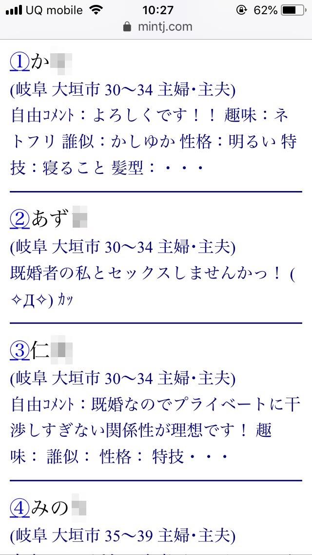 大垣・割り切り出会い掲示板(Jメール)