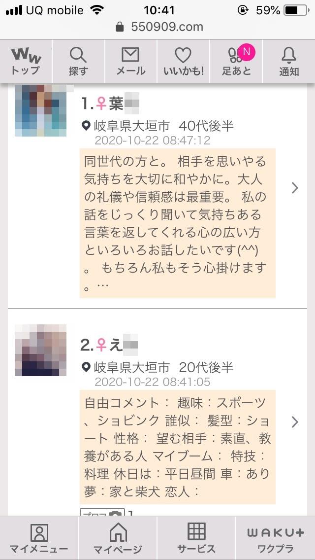 大垣・割り切り出会い掲示板(ワクワクメール)