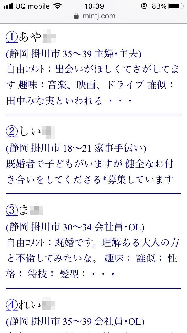 掛川・割り切り出会い掲示板(Jメール)