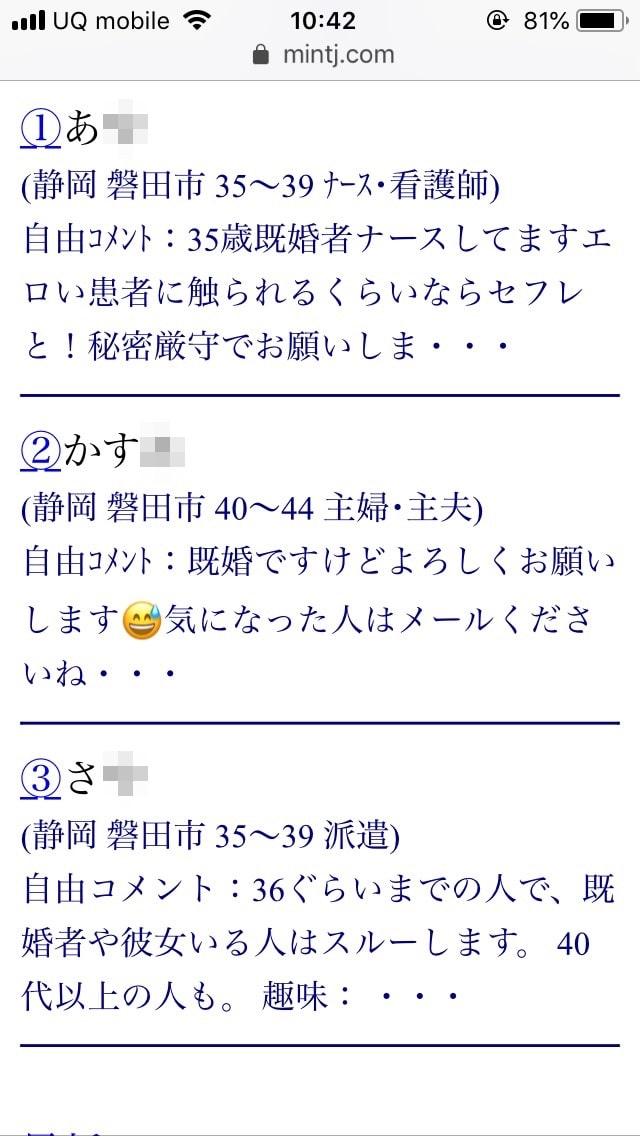 磐田・割り切り出会い掲示板(Jメール)