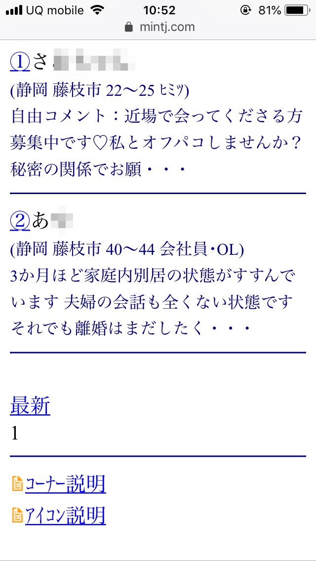 藤枝・割り切り出会い掲示板(Jメール)