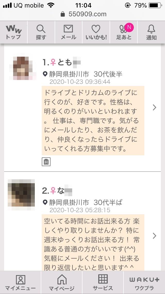 掛川・割り切り出会い掲示板(ワクワクメール)