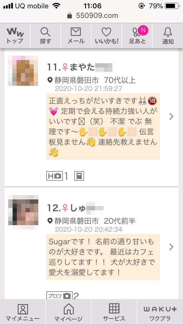磐田・割り切り出会い掲示板(ワクワクメール)