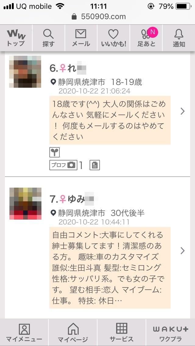 焼津・割り切り出会い掲示板(ワクワクメール)