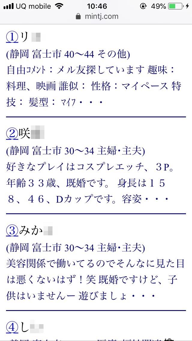 富士・割り切り出会い掲示板(Jメール)