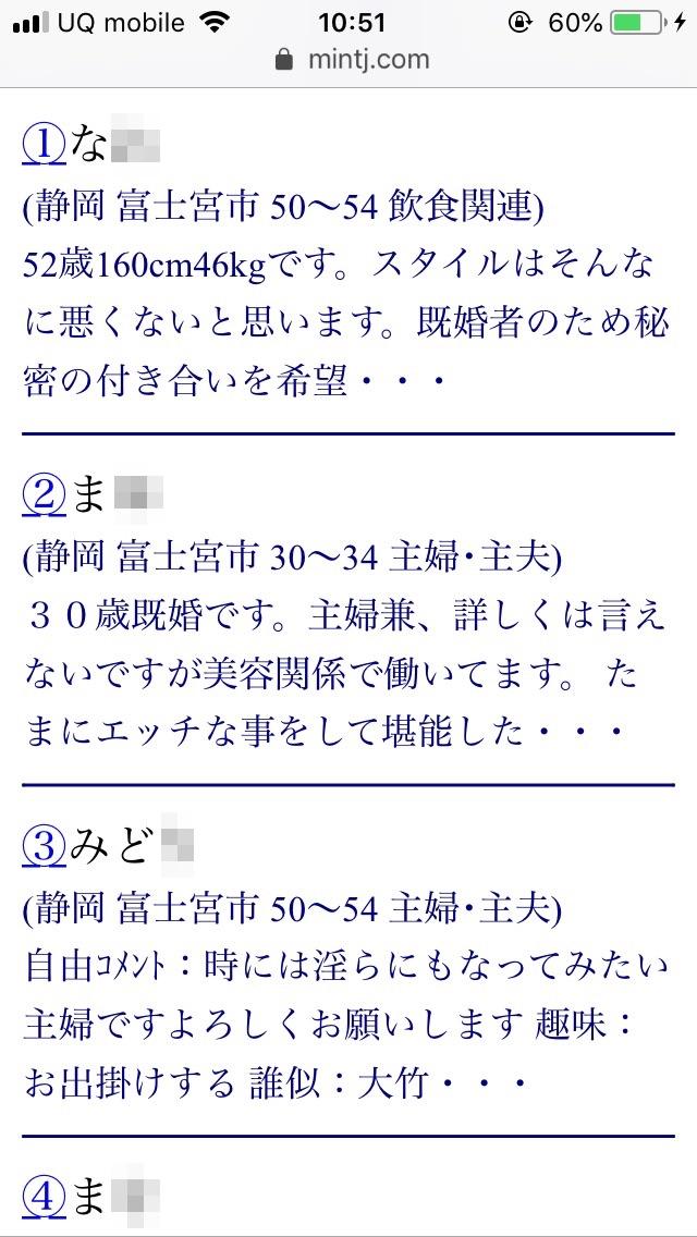 富士宮・割り切り出会い掲示板(Jメール)