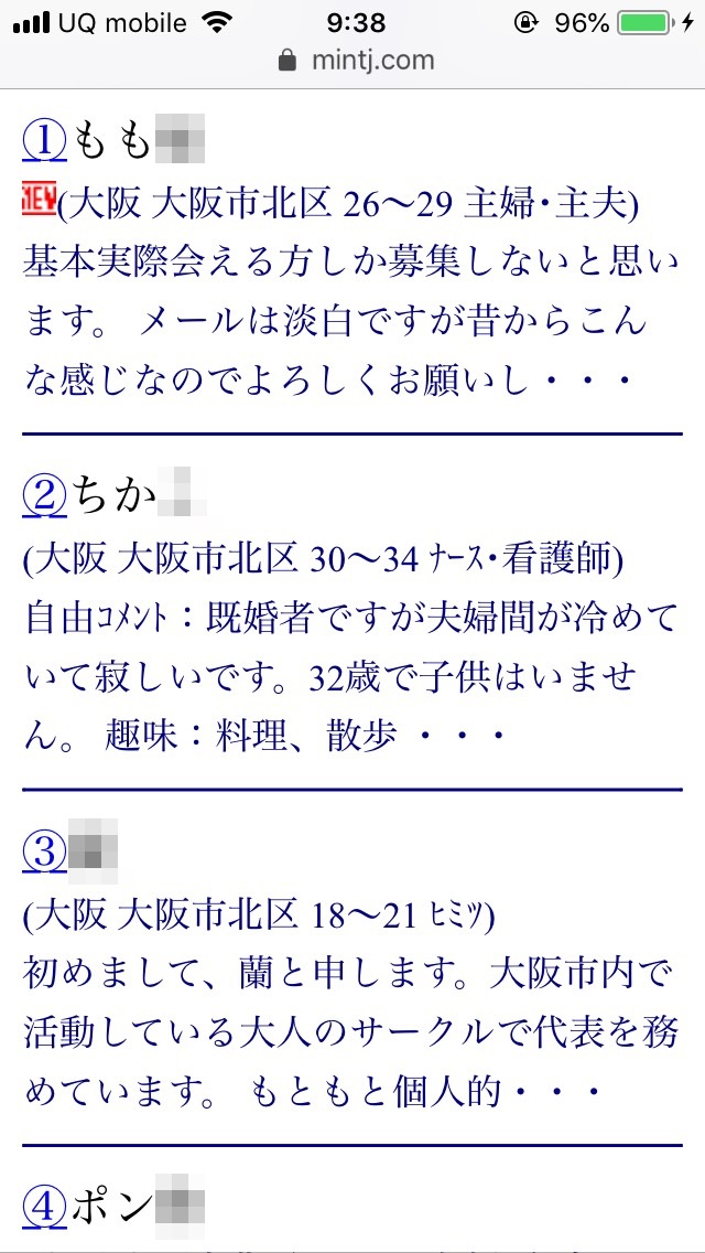 梅田・割り切り出会い掲示板(Jメール)