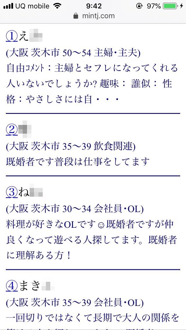 茨木・割り切り出会い掲示板(Jメール)