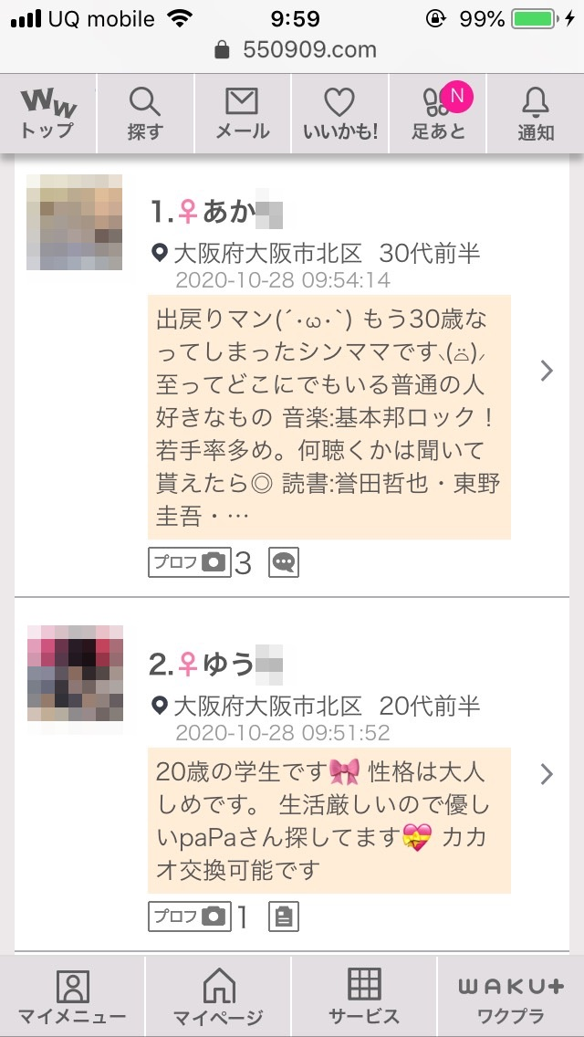 梅田・割り切り出会い掲示板(ワクワクメール)