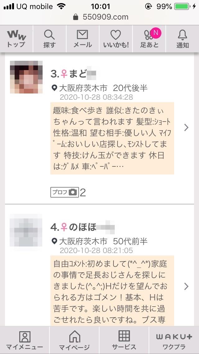 茨木・割り切り出会い掲示板(ワクワクメール)