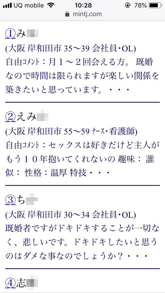 岸和田・割り切り出会い掲示板(Jメール)