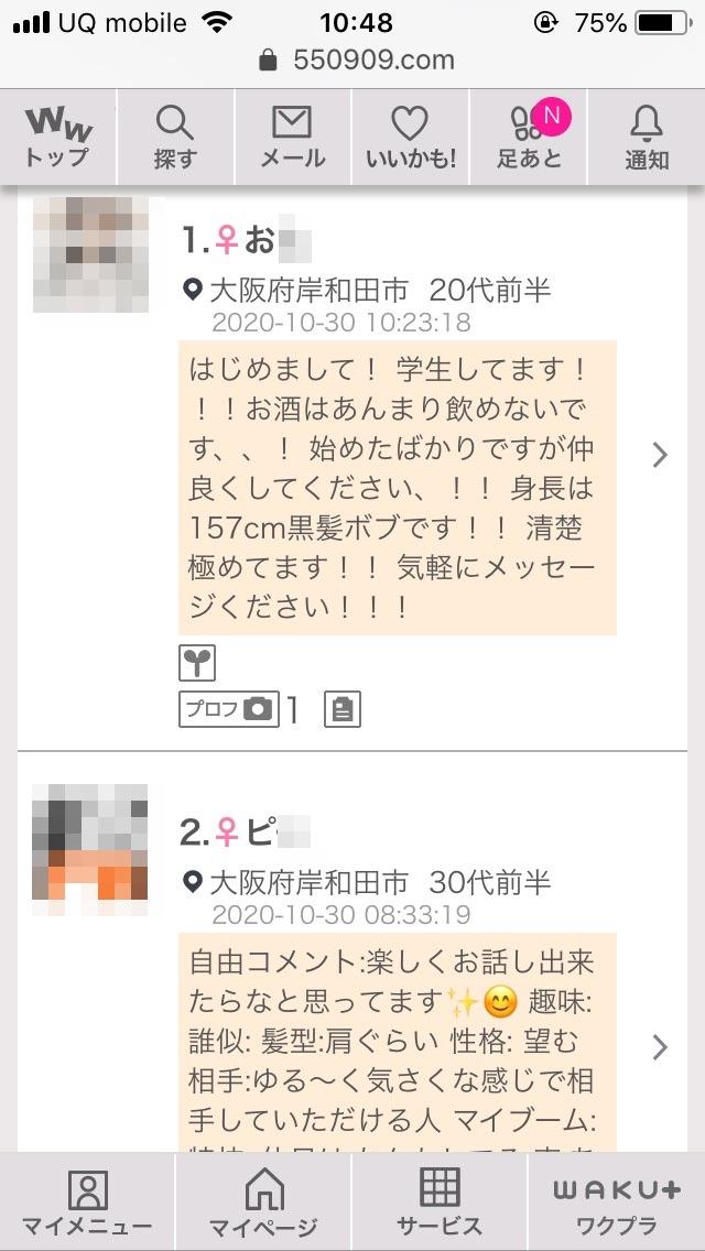 岸和田・割り切り出会い掲示板(ワクワクメール)