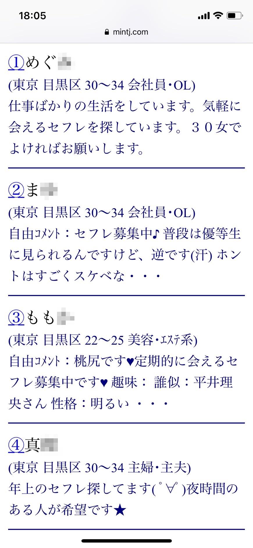 中目黒・セフレ希望(Jメール)
