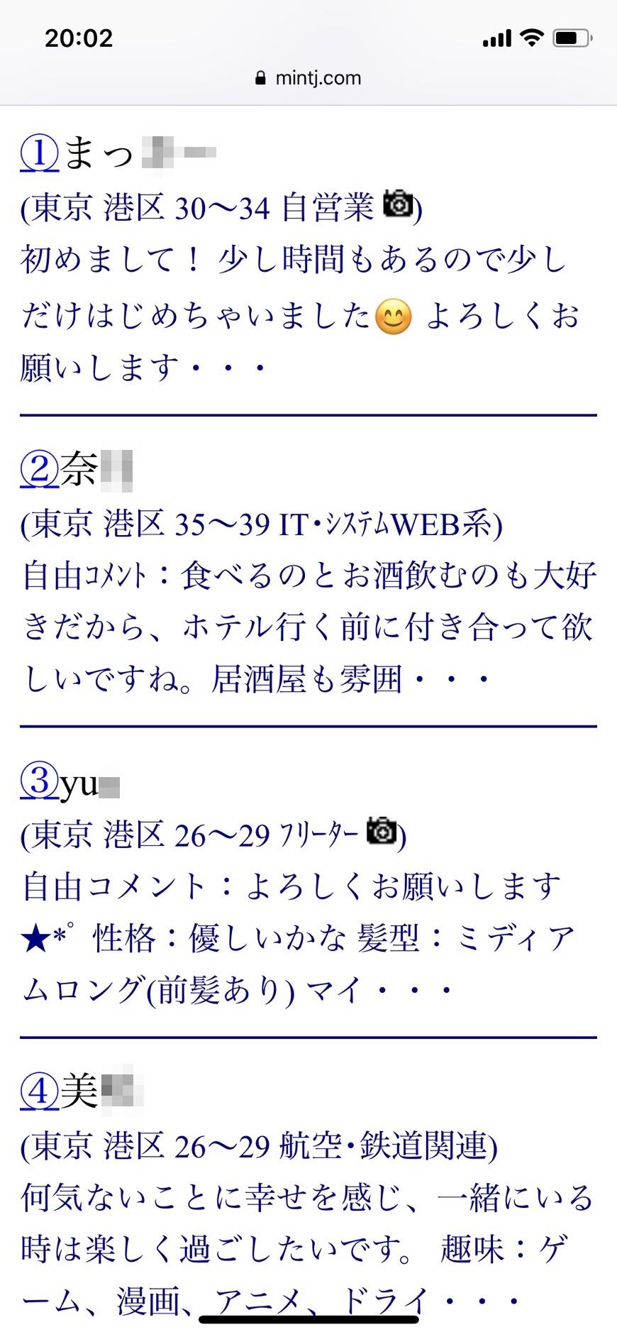 六本木・セフレ希望(Jメール)