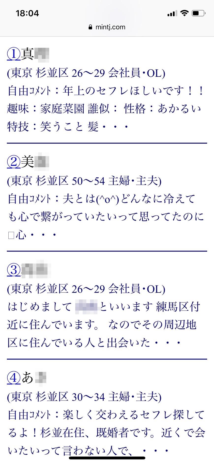 高円寺・セフレ希望(Jメール)