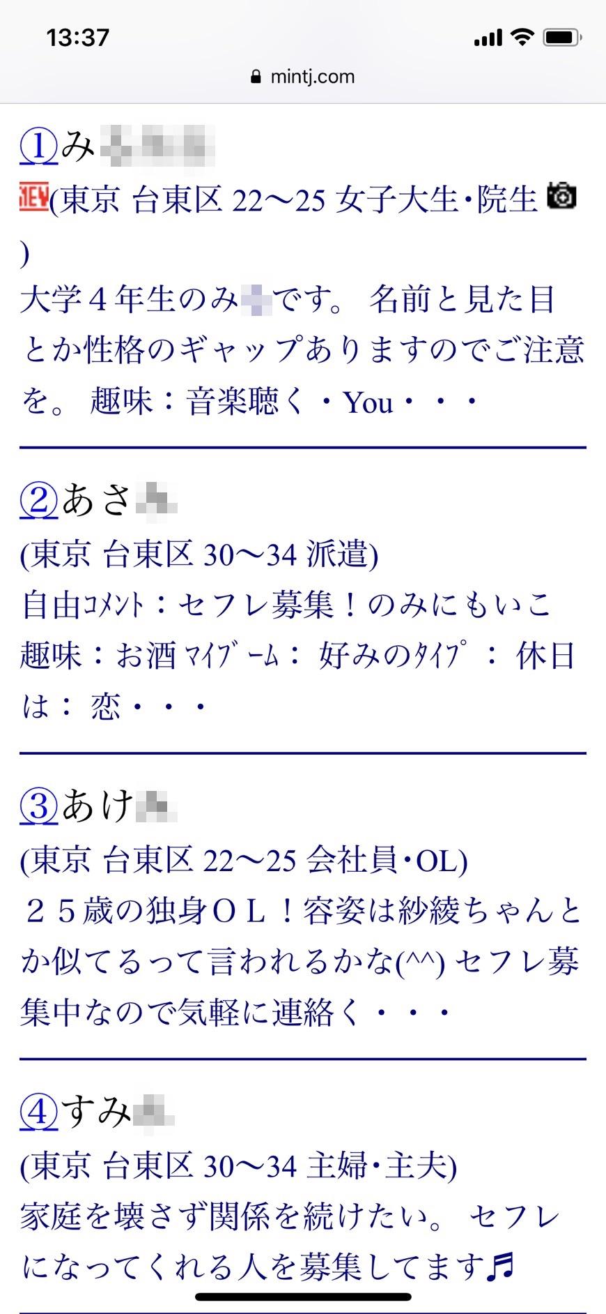 浅草・セフレ希望(Jメール)