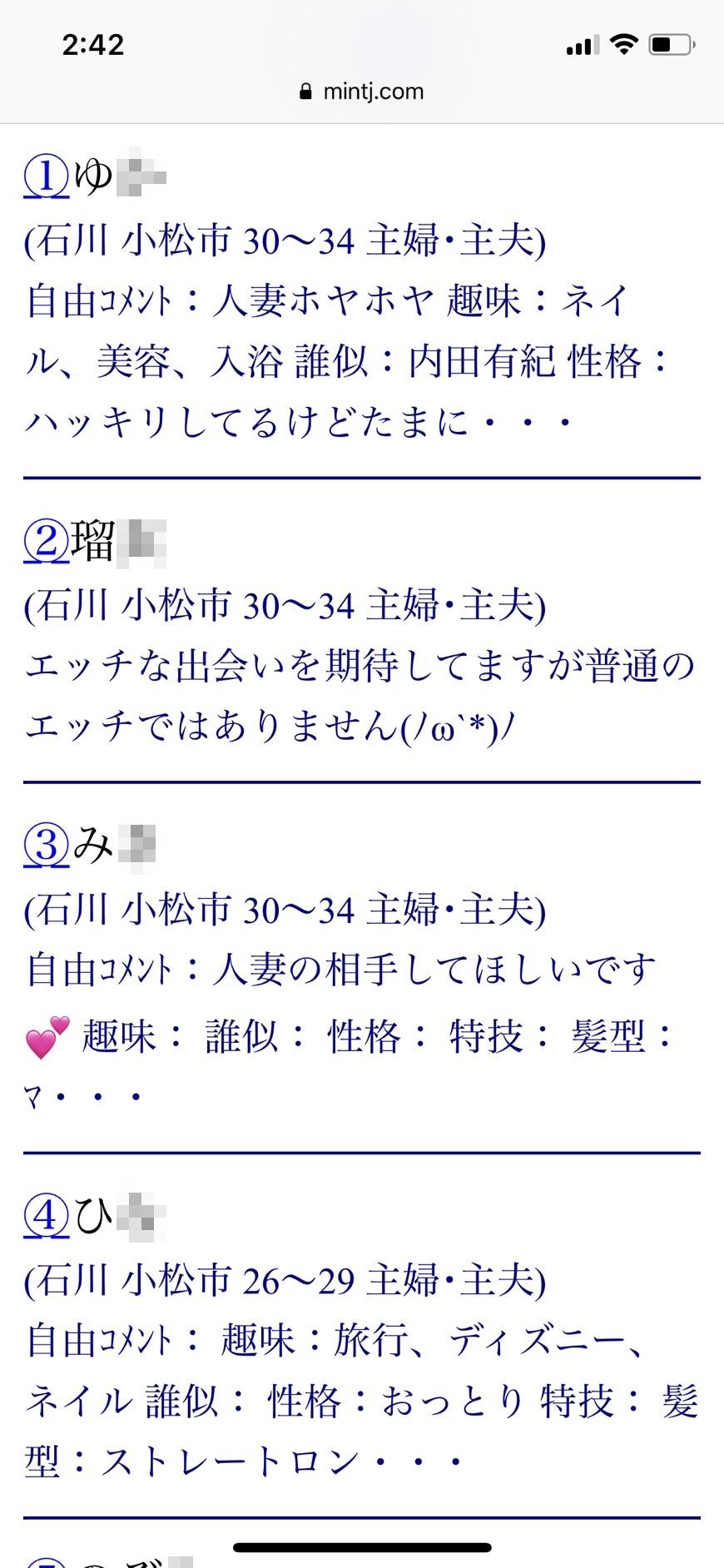 2021年・小松・割り切り出会い掲示板(Jメール)