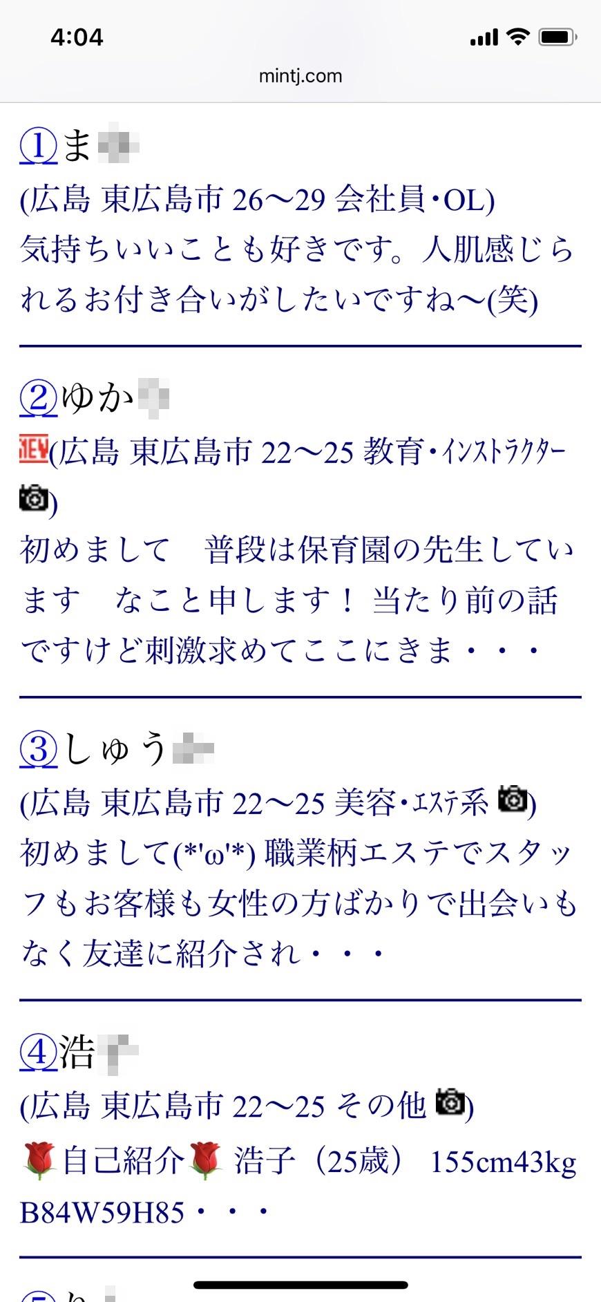 2021年・東広島・割り切り出会い掲示板(Jメール)
