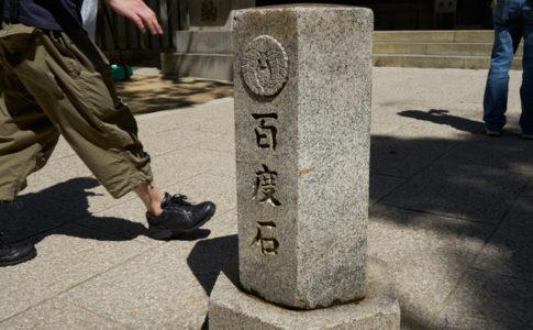 石切神社の百度石