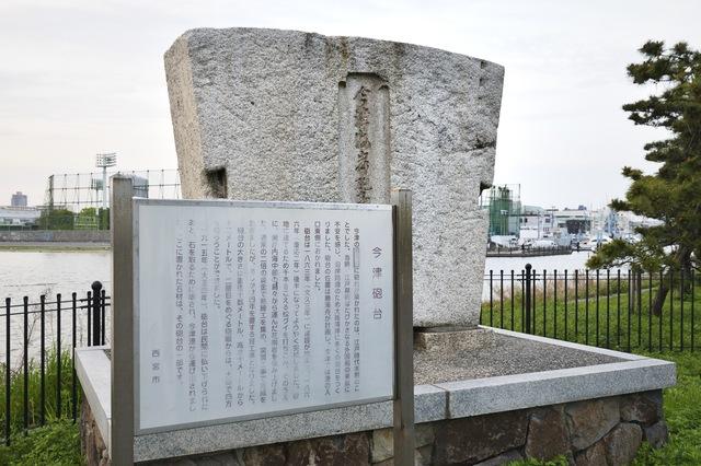 今津砲台「今津海岸砲台記念石」