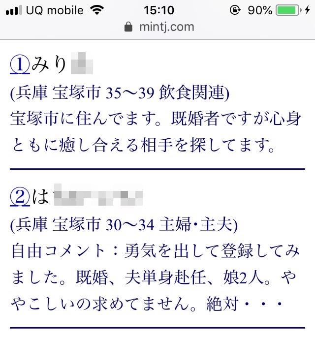宝塚・割り切り出会い掲示板(Jメール)