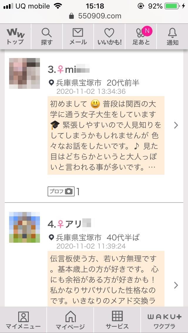 宝塚・割り切り出会い掲示板(ワクワクメール)