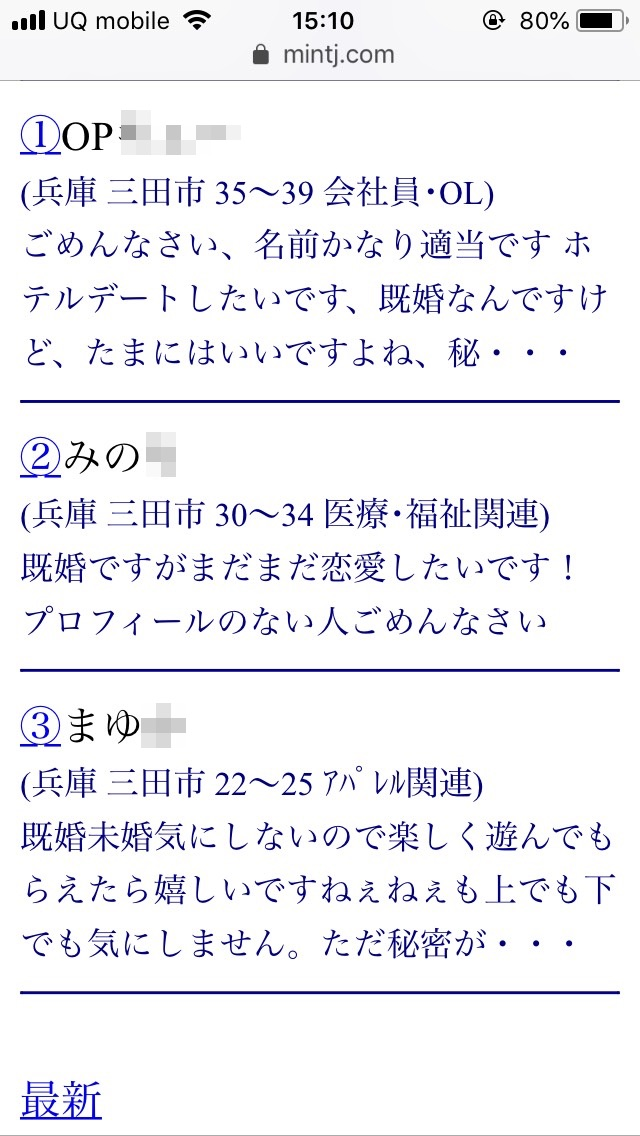 三田・割り切り出会い掲示板(Jメール)