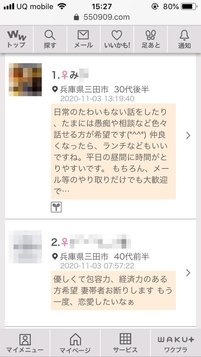 三田・割り切り出会い掲示板(ワクワクメール)