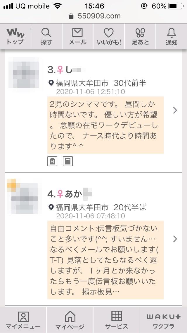大牟田・割り切り出会い掲示板(ワクワクメール)