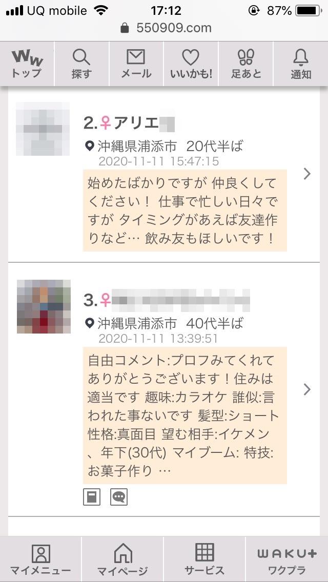 浦添・割り切り出会い掲示板(ワクワクメール)