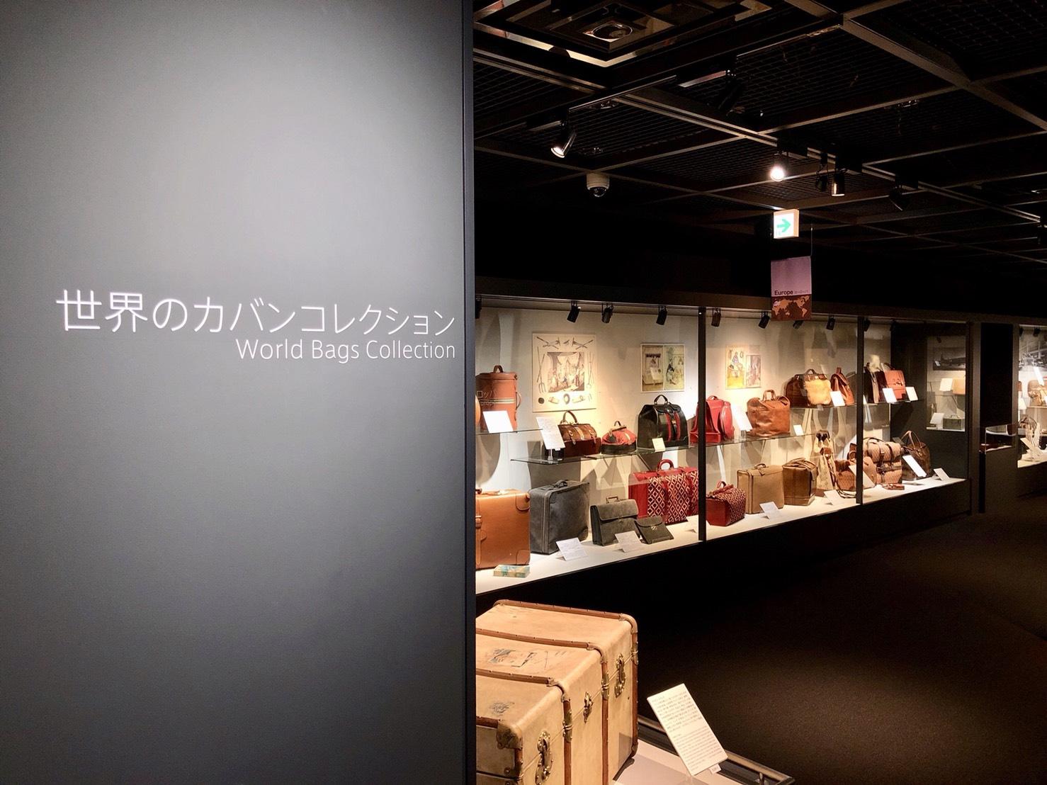 世界のカバンコレクション(世界のカバン博物館・浅草)