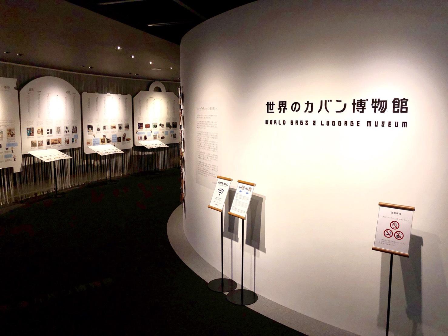世界のカバン博物館(入口)