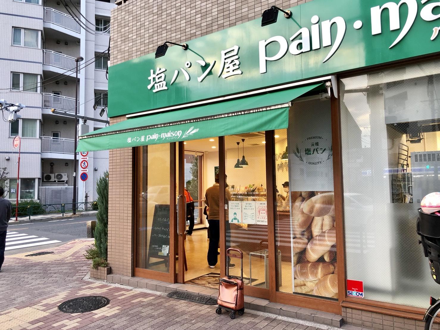 塩パン屋 パン・メゾン(東京)