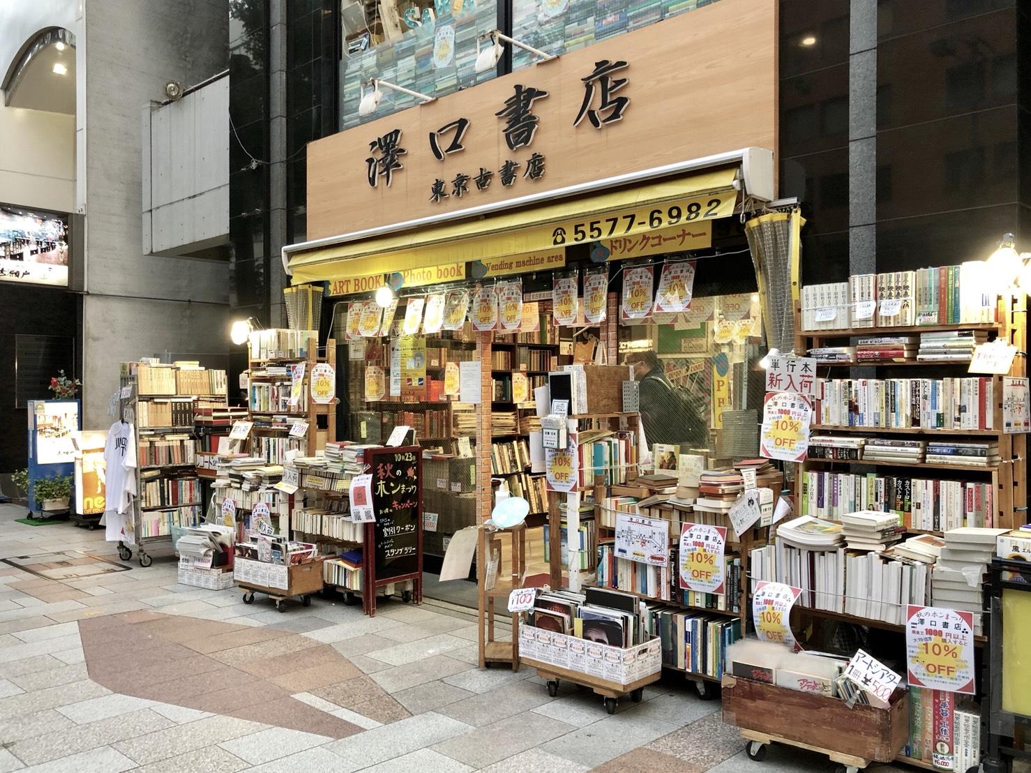 神田神保町「澤口書店(東京古書店)」