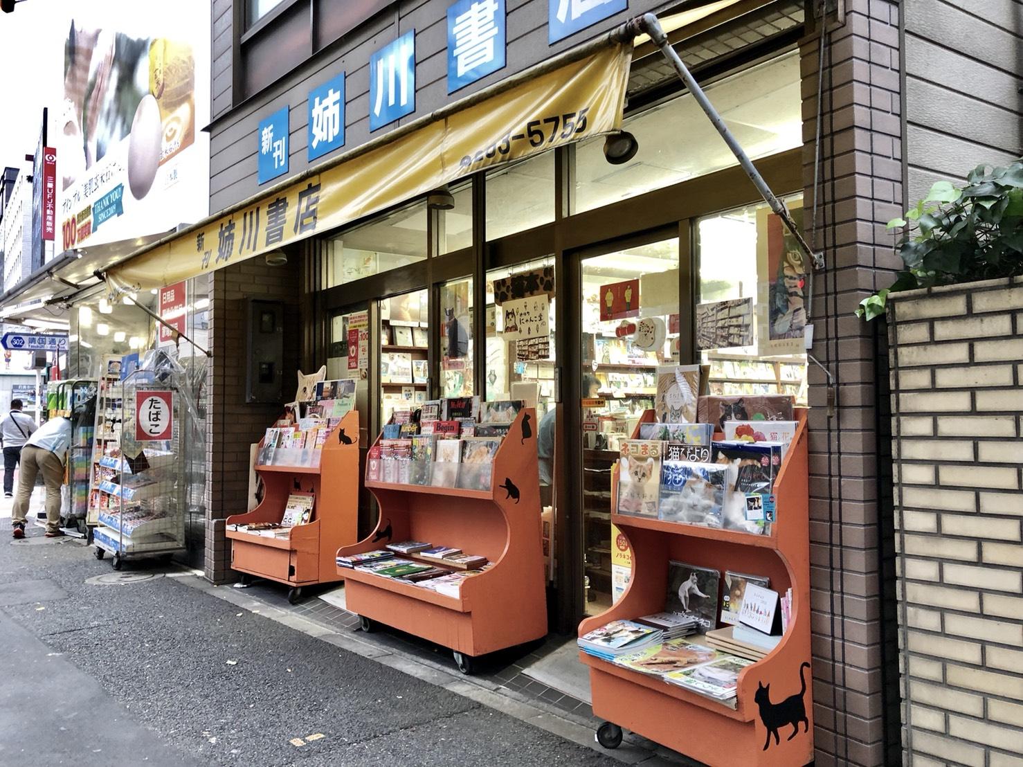 神田・神保町「姉川書店(にゃんこ堂)」