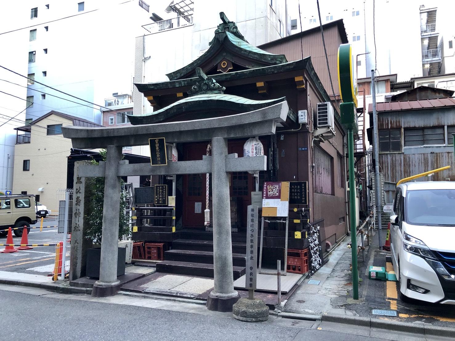 濱田恵比寿神社