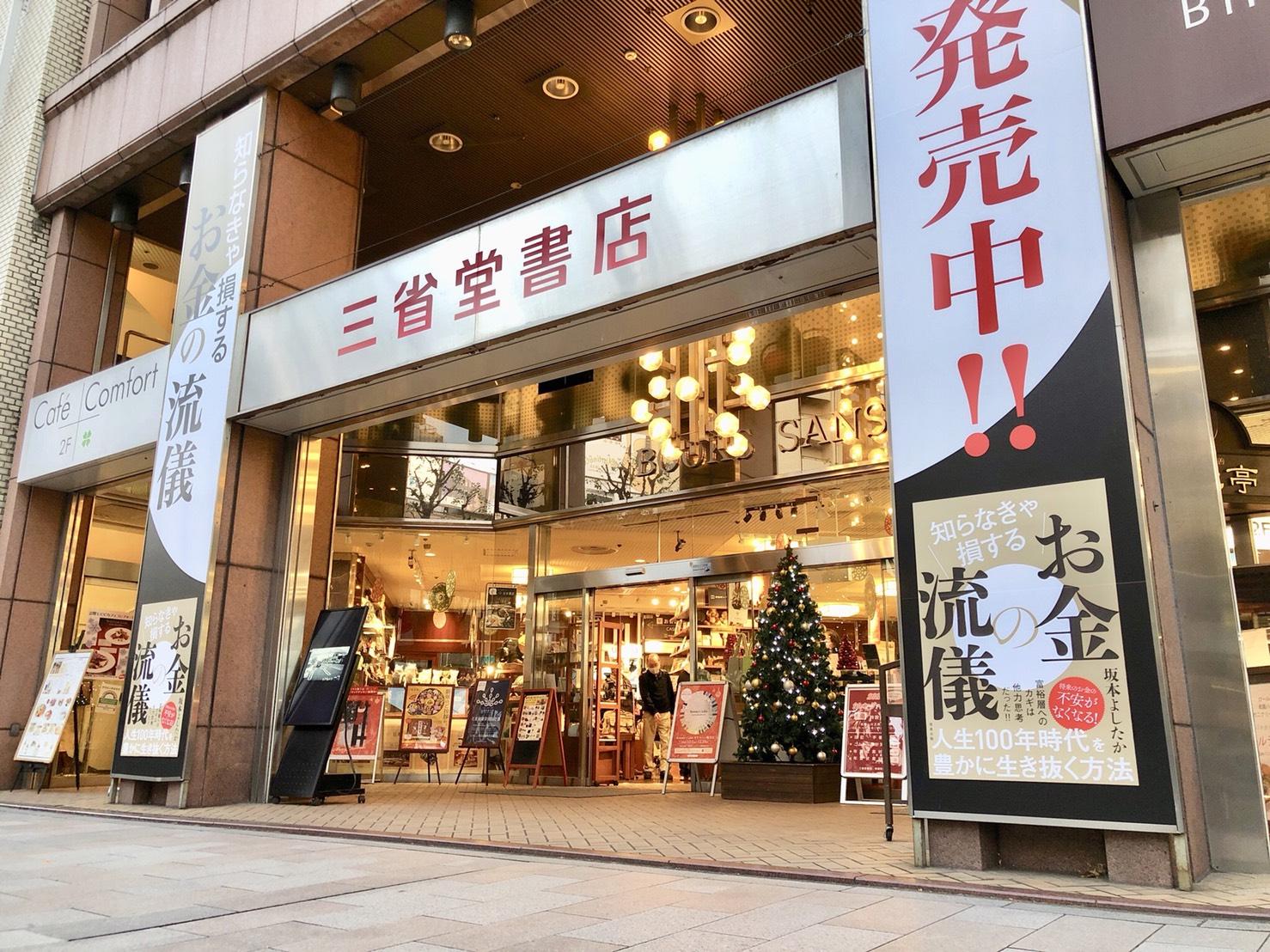 三省堂書店(神保町本店)