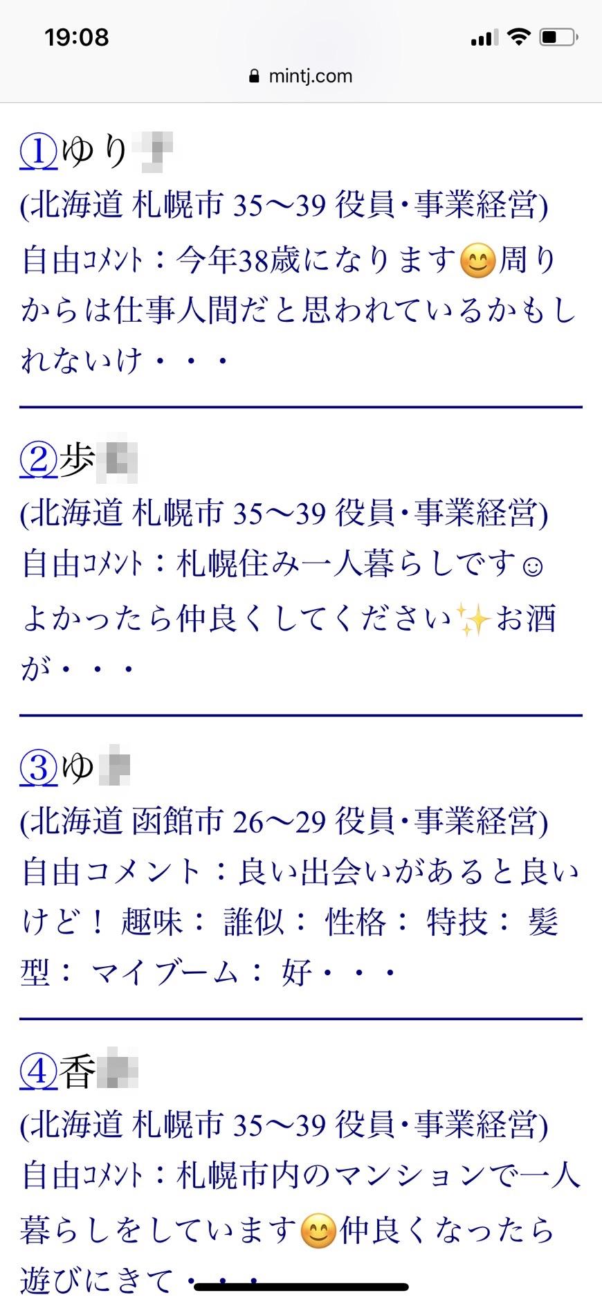 札幌・ママ活(Jメール)